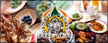 ナマステ・ガネーシャ 丸亀店