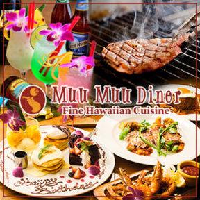 Muu Muu Diner天王寺MIOプラザ店