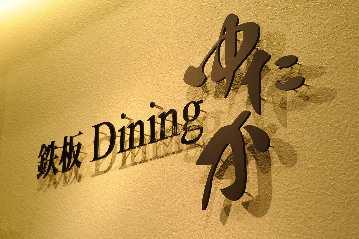 ステーキ 鉄板Dining ゆたか西条店