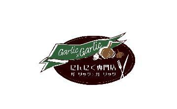 にんにく専門店 Garlic×Garlic