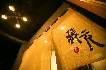 蔵元下松桜町店