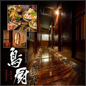 地鶏和食×個室居酒屋 鳥厨渋谷店