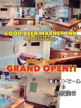 GOOD BEER MARKET ENN一番町店
