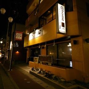 個室完備 チーズダイニングバー@home(アットホーム)町田店