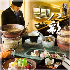 日本酒とワイン 割烹 八彩新大阪店