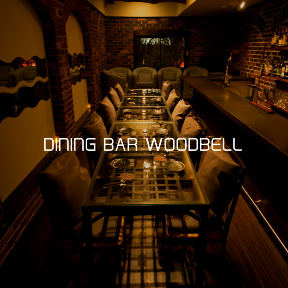 DINING BAR WOODBELL(ウッドベル)