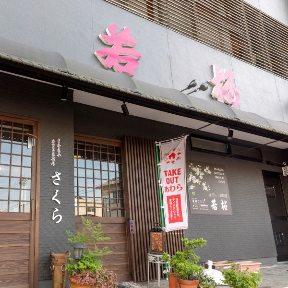 若桜 カフェ&バルさくら