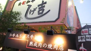 食彩和牛 しげ吉戸塚