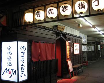 串焼楽酒 MOJA栗生店