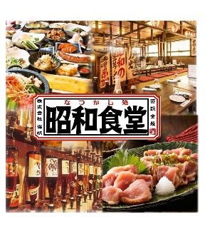 食べ放題完全個室居酒屋 昭和食堂 熊本にじの森店