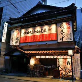 秋田きりたんぽ屋秋田大町分店