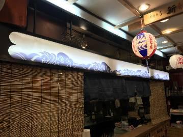 日本酒 とりまる金町総本店