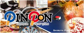 アミューズメント酒場 PINPON
