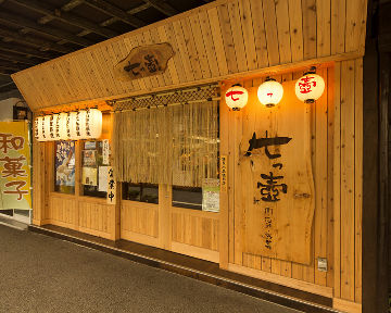 七っ壺保土ヶ谷駅前店