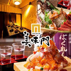 個室×厳選食材のお店美味門横丁-うまいもん-品川店
