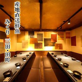 個室居酒屋×産直鮮魚みくり 三田・田町店
