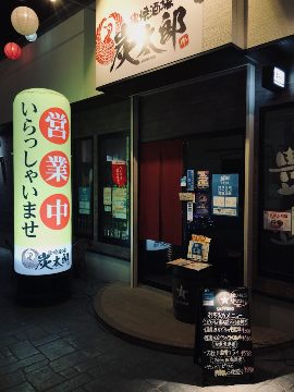 串焼酒場 炭太郎