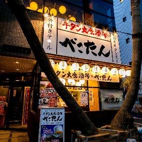 牛タン大衆酒場 べこたん京急蒲田店