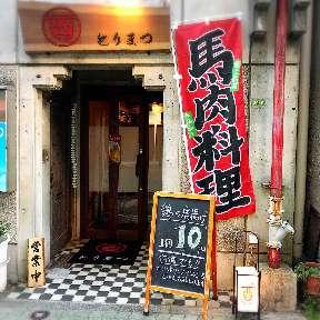 とりまつ 本郷三丁目店馬肉料理と日本酒居酒屋