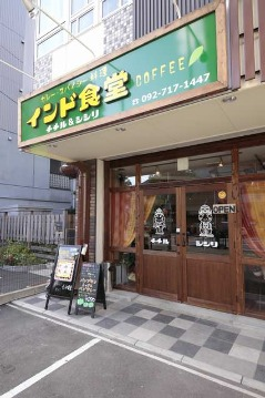 インドレストラン・BARチチル&シシリ