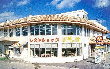 レストラン美(ひめゆり会館内)