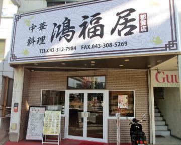 中華料理 鴻福居(こうふくきょ)都賀店
