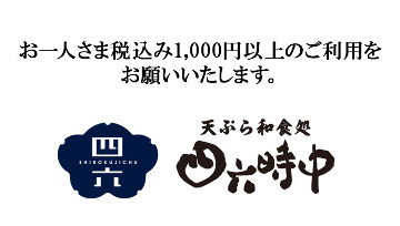四六時中 桜井店