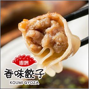 食べ放題・中華香味餃子(こうみぎょうざ) 新宿店
