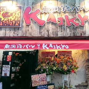 バル KAIKYO大泉学園店