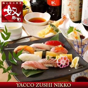 鮨と旬の料理 奴寿司日光店