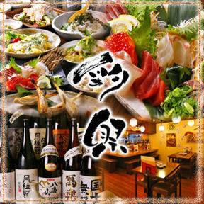 創作和食居酒屋 彩祭堺筋本町