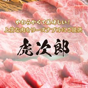 焼肉 虎次郎 伊丹店