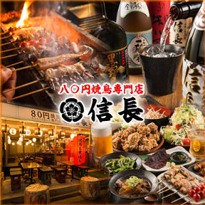 80円焼鳥 信長水道橋店