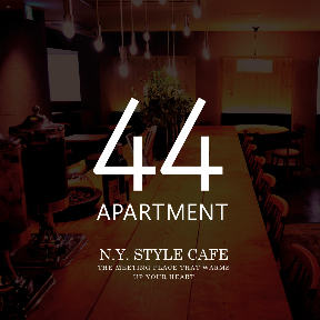 44APARTMENT カフェ 海老名店