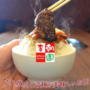 焼肉李朝園近鉄奈良駅前店