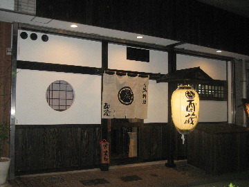 鳥料理 酉蔵(とりぞう)二俣川店