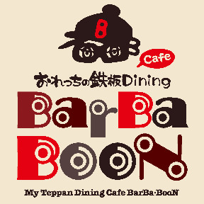 おれっちの鉄板DINING Cafe ‐BarBa BOON‐