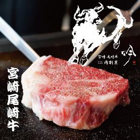 宮崎尾崎牛 和食 鉄板焼き吟 梅田ヒルトンプラザウエスト