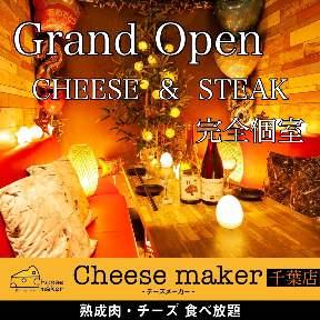 炙り肉寿司食べ放題完全個室 和食の故郷 ‐千葉本店‐