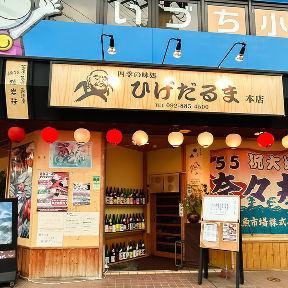 壱岐の食材と日本酒のお店髭達磨 姪浜駅本店