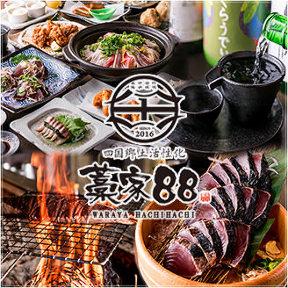 四国郷土活性化 藁家88 東陽町店