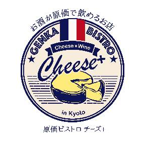 原価ビストロチーズプラス 京都駅タワー前