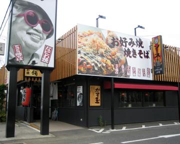 お好み焼本舗川越新宿店