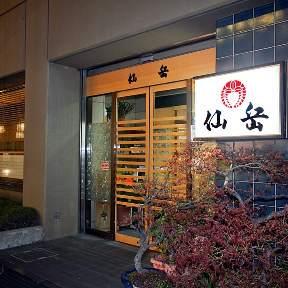 仙岳松本店