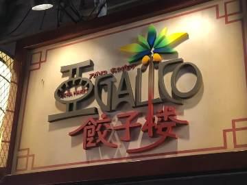 アガリコ餃子楼新宿小田急ハルク店