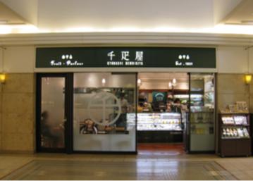 京橋千疋屋 丸ビル店