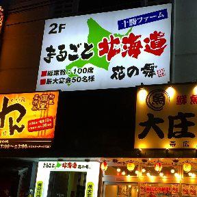 海鮮居酒屋 まるごと北海道花の舞 帯広北口店