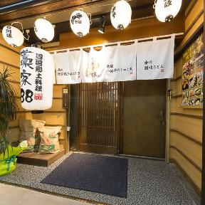 藁家88神戸駅前店