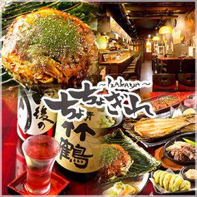広島お好み焼きと鉄板料理 ちょちょぎれ新宿三丁目
