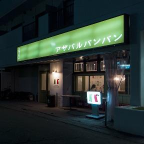 路地裏イタリアン居酒屋アザバルバンバン 麻生店